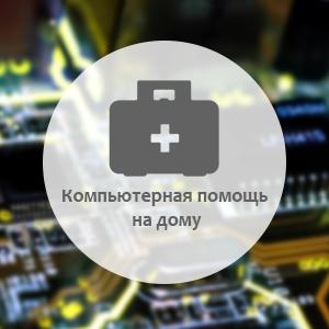 Компьютерная помощь в Калуге
